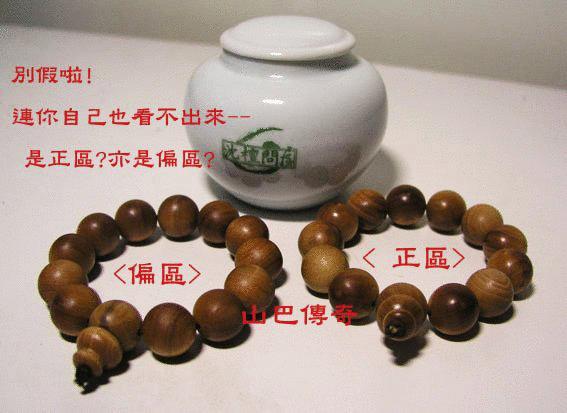 老山檀香手珠